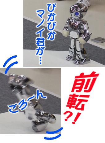 マノイぴか.jpg