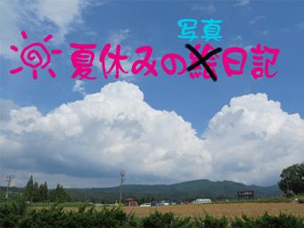 2夏空.jpg